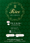 rico_coffee_st